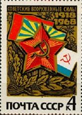 День Советской Армии и Военно-Морского флота